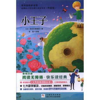 小王子-升级版( 货号:755970249)