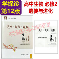 现货2021学习探究诊断・学探诊 高中生物必修2遗传与进化第11版 北京西城高一新教材