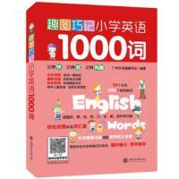 趣图巧记小学英语1000词 正版 广州外语通编写组著 9787313180445