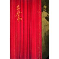 美之为物 (美)艾科夫 ,张美惠 贵州人民出版社