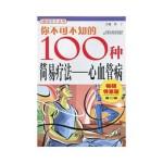【新书店正版】你不可不知的100种简易疗法―心血管病 顾宁 江苏科学技术出版社