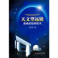 天文望远镜高精度控制技术 董志明 西南交通大学出版社