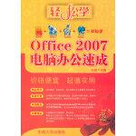 Office 2007 电脑办公速成