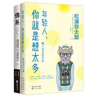 从断舍离到极简主义:佛系生活攻略2册套装