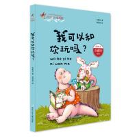 爱阅读童话馆:我可以和你玩吗?(彩图注音版)