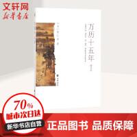 万历十五年(增订本) 中华书局有限公司