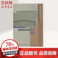钢结构毕业设计指导 中国建筑工业出版社
