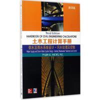 土木工程计算手册(影印版)供水及雨水系统设计・污水处理及控制 (美)泰勒・G・希克斯(Tyler G.Hicks) 主