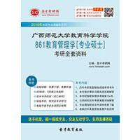 非纸质书!!2019年广西师范大学教育科学学院861教育管理学[专业硕士]考研全套资料