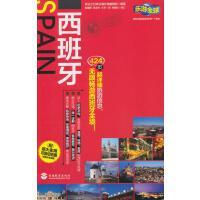 西班牙-乐游自由行 实业之日本社海外版编辑部 著 旅游教育出版社