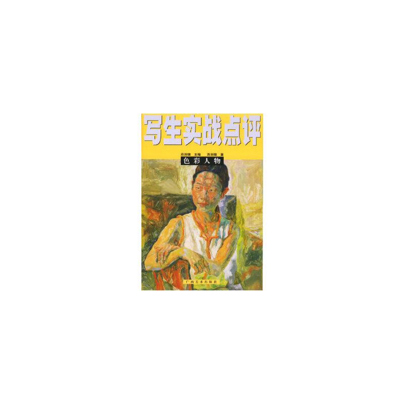 【旧书二手书9成新】单册售价 色彩人物——写生实战点评 苏剑雄 9787806744673