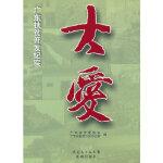 大爱 广东省作家协会,广东省扶贫开发办公室 花城出版社