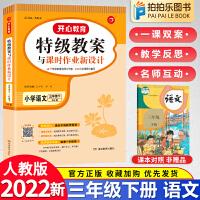 特级教案三年级下册语文 人教版教师教学备课用书
