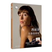 西班牙肖像画教程――西方经典美术技法译丛