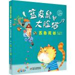蓝皮鼠和大脸猫・五色花谷(彩色注音版)