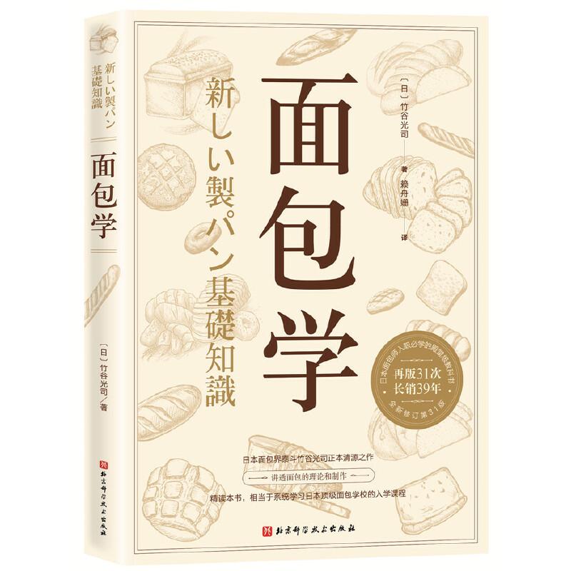 面包学 (日本面包界泰斗 竹谷光司 正本清源之作,讲透面包的理论和制作。日本面包师入职必学的殿堂级教科书,再版31次,长销39年)