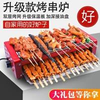 双层电烤串炉室内电烧烤炉家用韩式无烟烤羊肉串电烧烤架电烤肉机