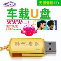 汽车载音乐U盘16g精选火热网络流行主打歌汽车载无损音质歌曲MP3