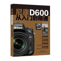 尼康D600从入门到精通 FASHION 视觉 编著 中国摄影出版社 9787802369382