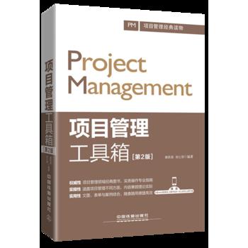 项目管理工具箱(第2版) 康路晨 胡立朋 中国铁道出版社 正版书籍!好评联系客服有优惠!谢谢!