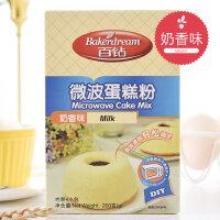 微波蛋糕粉套餐组合(百钻奶香微波蛋糕粉3盒,百钻蔓越莓干1袋,百钻蛋糕纸杯一盒)