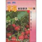 实用草莓栽培图诀300例 张凤仪,张晨,江淑波,张玉清 中国农业出版社