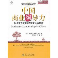中国商业领导力――融合东方智慧和西方文化的实践 (美)高润至,高晓燕,冯坚 电子工业出版社