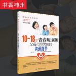 【正版】10-18岁青春叛逆期 父母引导男孩的沟通细节 青春期男孩教育书籍 青少年心理生理叛逆期男孩的家庭教育孩子的书