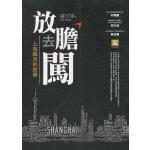 放膽去闖--上海職活的故事港版 台版 繁体书