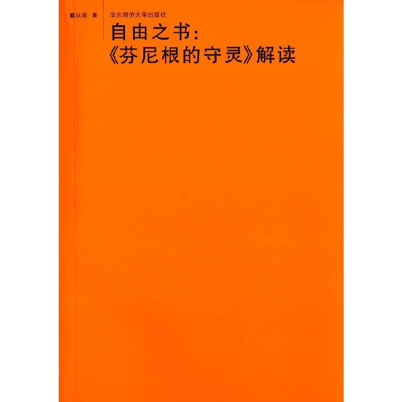 自由之书:《芬尼根的守灵》解读