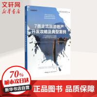 7类主流旅游地产开发攻略及典型案例 中国建筑工业出版社