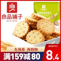 满减【良品铺子咸蛋黄饼干102gx1袋】麦芽夹心饼干零食散装小吃