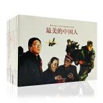 全新正版 图说社会主义核心价值观系列连环画 连环画出版社美的中国人共13册经典故事绘本小人书连环画