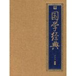 国学经典,吕兵伟著,北京出版社9787200070828