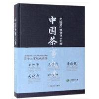 【正版全新直发】中国茶事大典 中国茶叶博物馆 中国农业出版社有限公司9787109254091