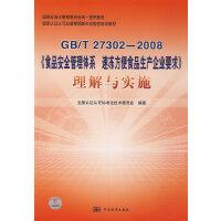 国家标准化管理委员会统一宣贯教材 国家认证认可监督管理委员会推荐培训教材 GB/T27302-2008《食品安全管理体
