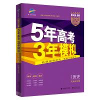 曲一线 2022B版 5年高考3年模拟 选考历史 天津市专用 53B版 高考总复习 五三