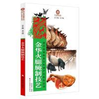 金华火腿腌制技艺 宣炳善 编著 浙江摄影出版社