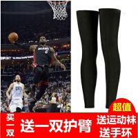 运动护膝骑行护小腿薄款篮球腿套护腿袜套跑步高弹护具男晒裤袜