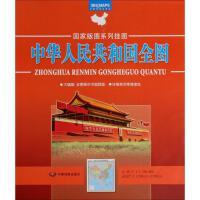 国家版图系列挂图中华人民共和国全图 中国地图出版社