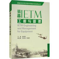 装备IETM工程与管理 国防工业出版社