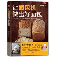 让面包机做出好面包 烤箱家用 烘焙食谱书 烘培入门教程 面包机美食食谱制作步骤方法 面包制作大全书籍 我爱面包机
