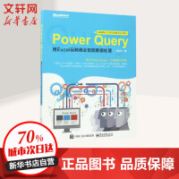 Power Query:用Excel玩转商业智能数据处理 朱仕平 著