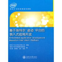 基于英特尔凌动平台的嵌入式应用开发 英特尔软件学院教材编写组 上海交通大学出版社