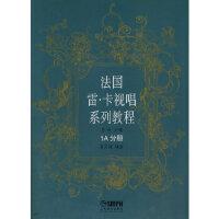 法国雷 卡视唱系列教程 1A分册 王玫 ,姜万通 上海音乐出版社