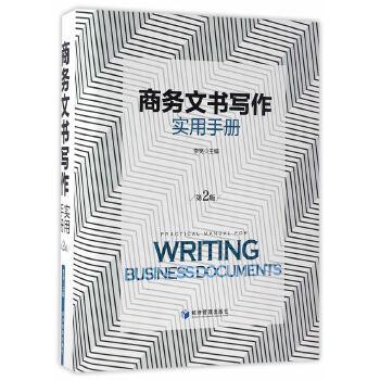 商务文书写作实用手册(第2版) 李笑 经济管理出版社 正版图书,请注意售价高于定价,有问题联系客服谢谢。