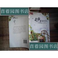 【旧书二手书9成新】45度的忧伤 /舒辉波 中国少年儿童出版社9787514808254
