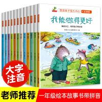 儿童绘本拼音拼读训练6-8-10岁带拼音的小学一年级绘本故事书老师指定幼小衔接幼儿园中大班五六岁课外阅读书籍必读注音版