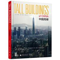 【新书店正版】中国高楼 (比利时) 乔治斯宾得 广西师范大学出版社