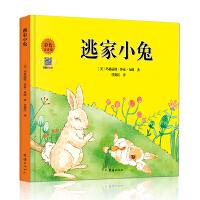 逃家小兔绘本正版少幼儿童宝宝小学生亲子情商童话故事图书0-3-5-6-8岁幼儿园一二年级睡前启蒙故事书读物幼儿绘本阅读